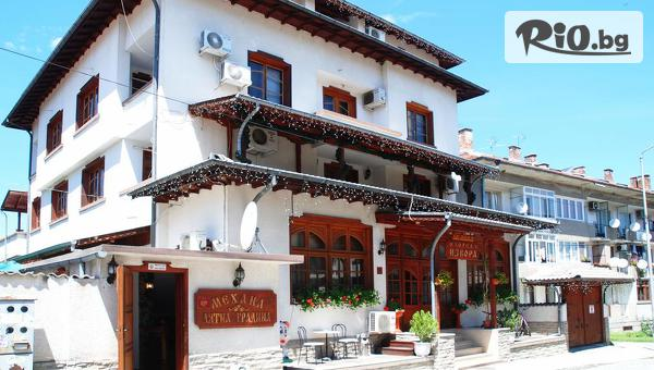 Хотел Извора, Трявна #1