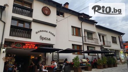 Студентски празник в центъра на Банско! 2 нощувки с празнична вечеря и жива музика, от Фамилна къща и механа Ореха