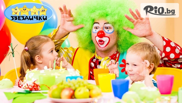 Детски парти клуб Звездички