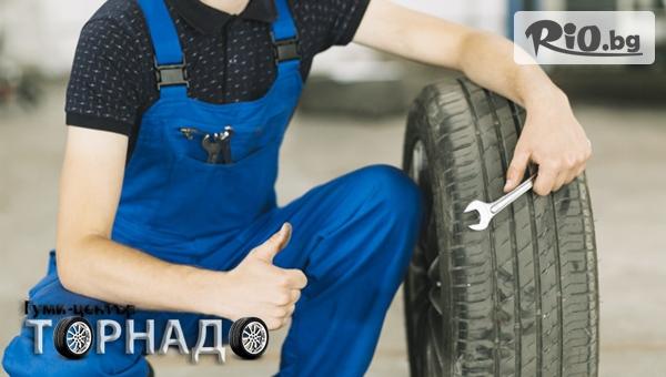 Смяна на 2 броя гуми до 23 цола