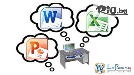 Спри да търсиш помощ от приятели и започни Месечен онлайн курс по Word, Excel и PowerPoint, от Lex Partners