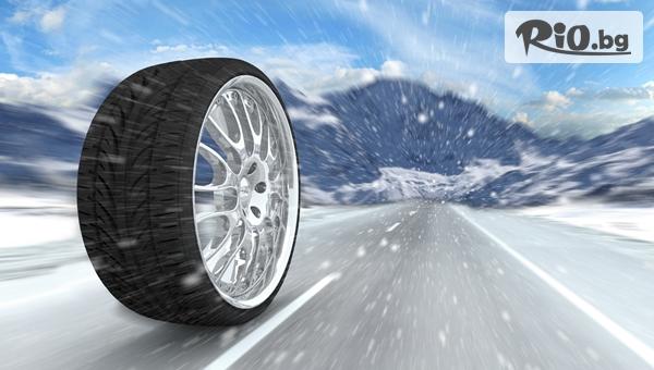 Сезонна смяна на гуми