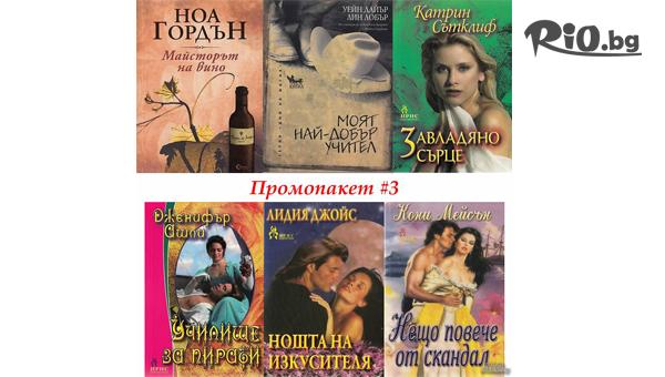 6 книги на цената на една #1