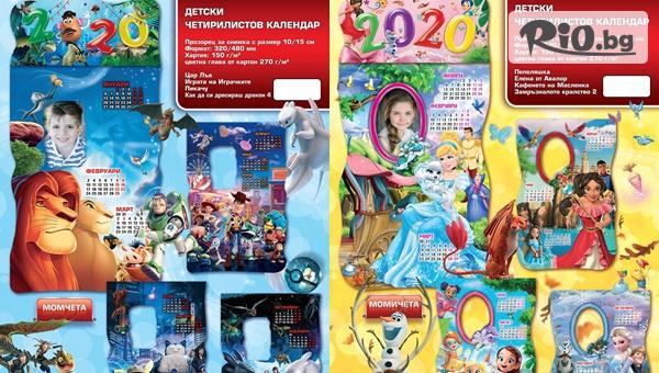 3 броя детски календари за Новата 2020г! Четирилистови календари с любимите анимационни герои, от Рекламна агенция Арамикс