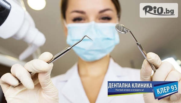 Преглед и фотополимерна пломба (безкореново лечение) в Дентална клиника Клер-93 при д-р Светлана Тукусер-Папазян