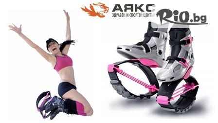 2 посещения на Kangoo Jumps само за 8.50лв, от Здравен и спортен център Аякс! Влез във форма по забавен начин!