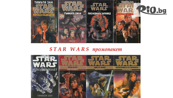 8 книги Star Wars #1