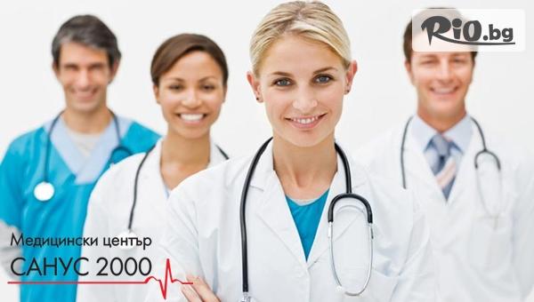 Медицински център Санус 2000
