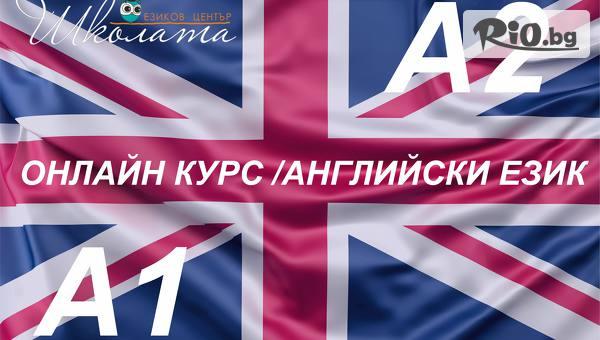 Ускорен онлайн курс по английски език за малки и големи за нива А1 или А2 с 6-месечен достъп до всички граматични уроци и упражнения, от Езиков център Школата