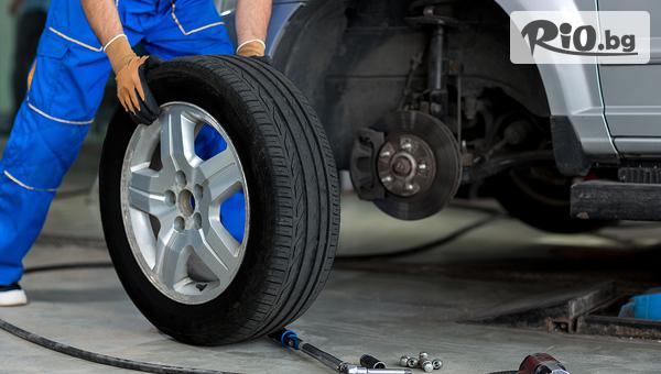 Сигурност на пътя! Сезонна смяна на 4 броя гуми на лек автомобил + опция за съхранение