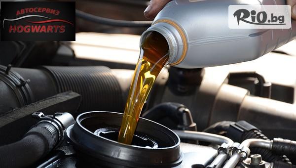 Смяна на масло и маслен филтър с или без включено масло + бонус: цялостен преглед на автомобил с 80% отстъпка, от Автосервиз Hogwarts