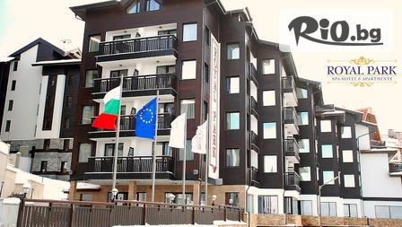 Зимна почивка в Банско! Нощувка със закуска или закуска и вечеря + басейн и уелнес пакет, от Хотел Роял Парк 4*