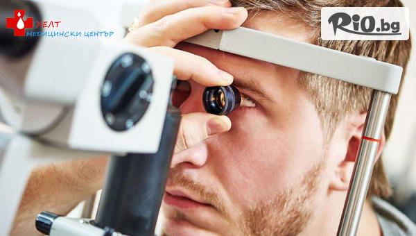 Офталмологичен преглед - компютърен тест на зрението, изследване на зрителна острота, предния очен сегмент и очни дъна, измерване на вътреочно налягане, от Медицински център ХЕЛТ