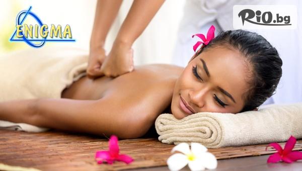 60-минутен ломи-ломи масаж на цяло тяло за единение на духа, тялото и душата, от Центрове Енигма