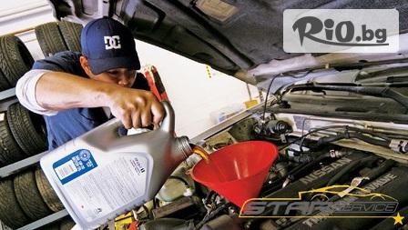Смяна на моторно масло 4 литра и маслен филтър + БОНУС: преглед на ходова част, от Автосервиз Stars Service