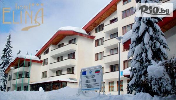 Хотел Елина 3*, Пампорово #1