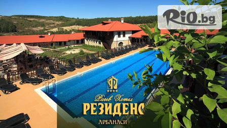 Хотел Рачев Резиденс 4* - thumb 2