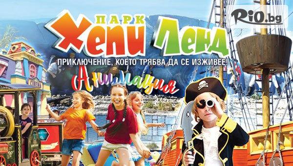 Целодневен вход за цялото семейство с ползване на атракциони + подаръци в Тематичен Парк Хепи Ленд край Варна