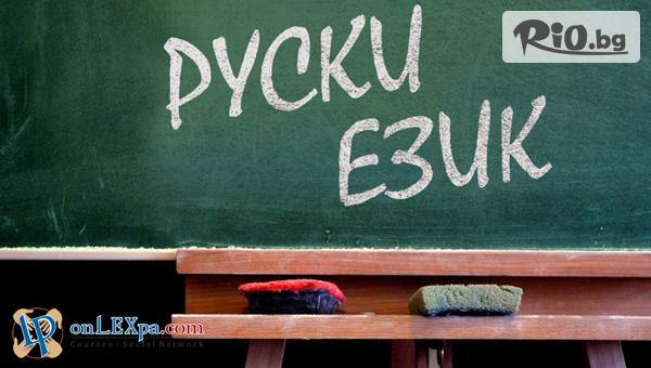 Двумесечен онлайн курс по руски език + удостоверение за завършен курс и страхотен IQ тест, от Lex Partners