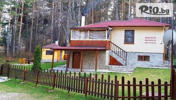Къща за гости Вила Ванеса - thumb 1