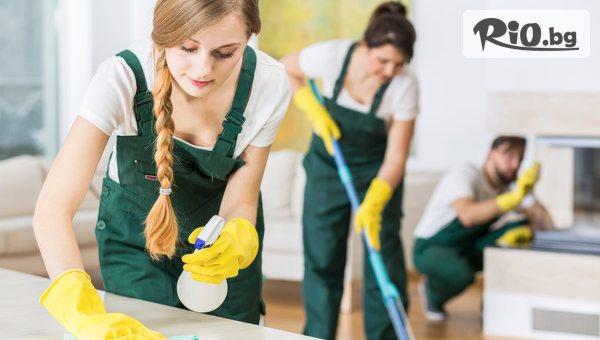 Почистване на дом/офис #1