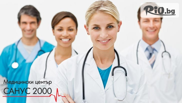 Медицински център Санус 2000 - thumb 2