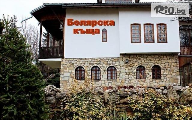 Къща за гости Болярска къща Галерия #2