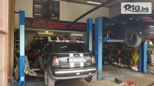 Auto Correct Power Теам Галерия #2