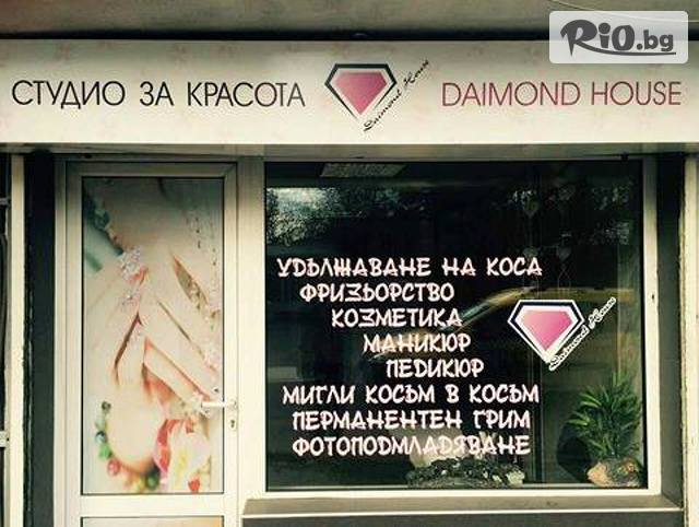 Студио Diamond House Галерия #2
