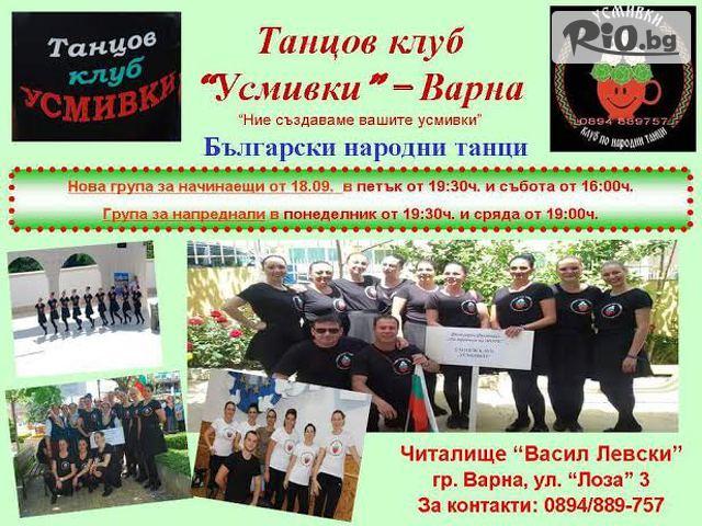 Танцов клуб Усмивки Галерия #10