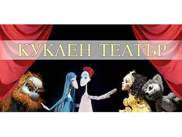куклен театър Галерия #1