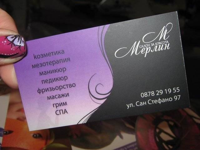 Салон за красота Мерлин Галерия #1