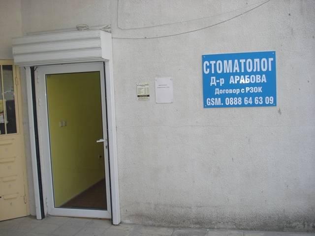 стоматологичен кабинет Галерия #1