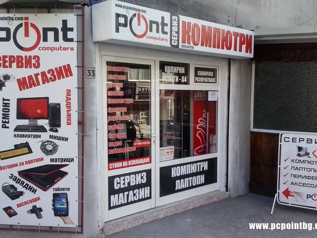 PCPoint Computers Галерия #2