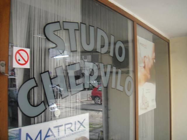 студио