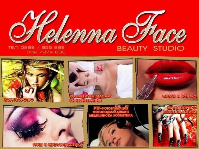 Студио красота Helenna Face Галерия #1