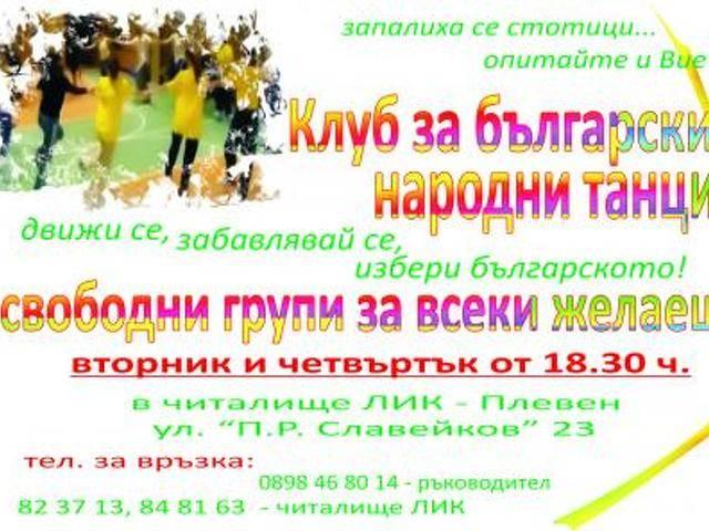 клуб по народни танци  Галерия #2