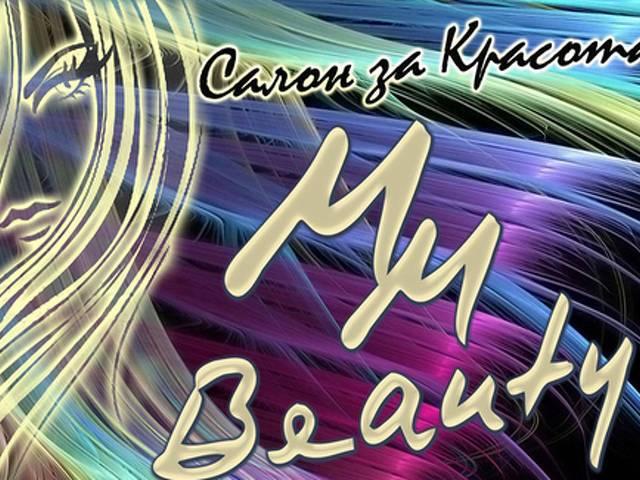 MM Beauty Галерия #8