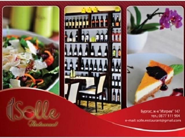 Ресторант Solle Галерия #2