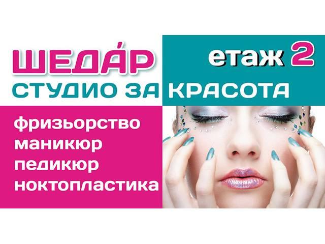 салон за красота Шедър Галерия #3