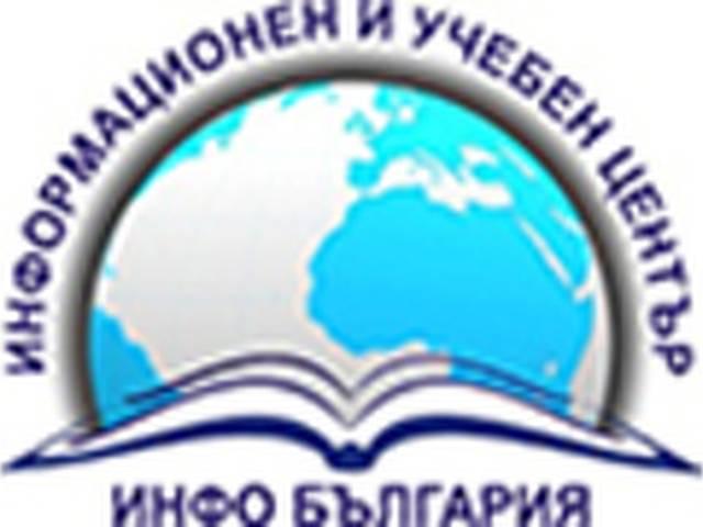 Информационен и учебен център ИНФО БЪЛГАРИЯ Галерия #3