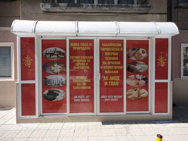Център за традиционна китайска медицина Галерия #1