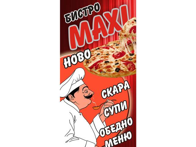 бистро Макси Галерия #3