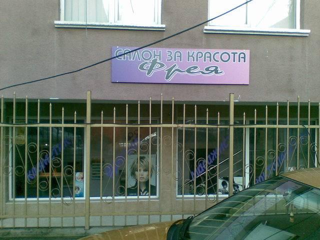 Салон за красота Фрея Галерия #1