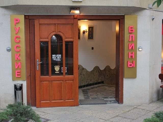 Ресторант Русские блины Галерия #1