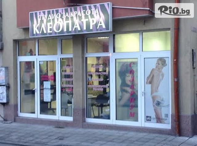 Салон за красота Клеопатра Галерия #1