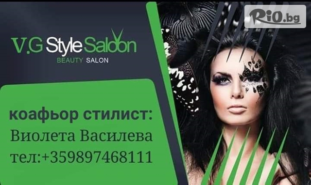 Салон за красота V.G. Style Галерия #1