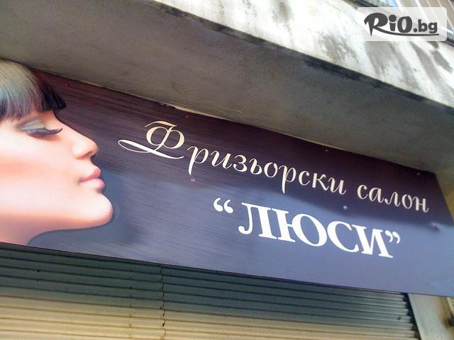 Салон за красота Люси Галерия #1