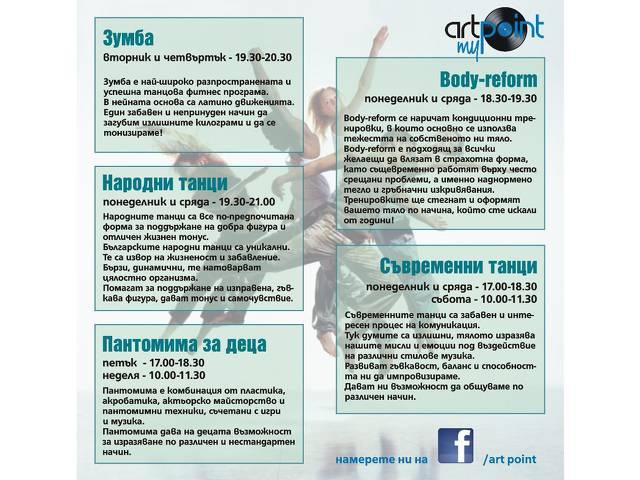 Спорт, танци, изкуство Галерия #1