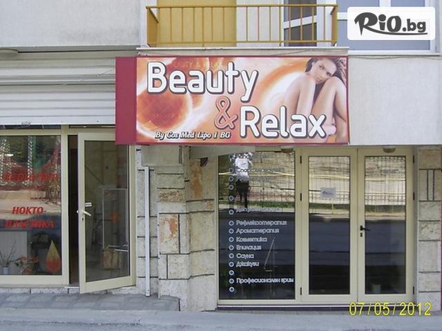 Център Beauty&Relax 2 Галерия #1